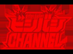 Bishi Bashi Channel (ARC)  © Konami 2018   1/1