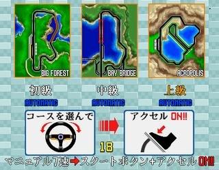Virtua Racing (ARC)  © Sega 1992   4/6