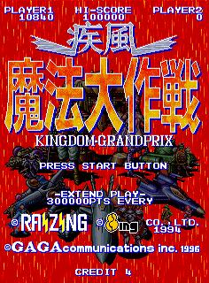 Kingdom Grandprix (SS)  © Gaga 1996   1/3