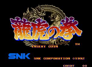 Art Of Fighting (MVS)  © SNK 1992   8/11
