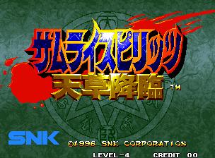Samurai Shodown IV: Amakusa's Revenge (MVS)  © SNK 1996   4/7