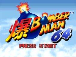 Bomberman 64 (N64)  © Hudson 1997   1/3