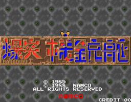 Baraduke II (ARC)  © Namco 1988   1/4