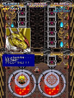 Sorcer Striker (ARC)  © Raizing 1993   6/12