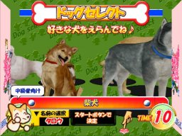 Walk The Dog (ARC)   © Sega 2000    3/5