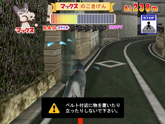 Walk The Dog (ARC)   © Sega 2000    4/5