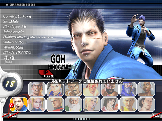 Virtua Fighter 4 Evolution (ARC)   © Sega 2002    4/4