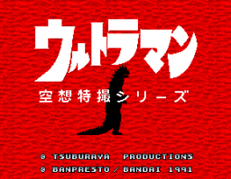 Ultraman (ARC)  © Banpresto 1991   1/3