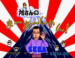 Tokorosan's Mahjong (ARC)  © Sega 1993   1/3