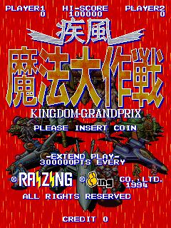 Kingdom Grandprix (ARC)  © Raizing 1994   1/9