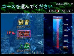 Aqua Rush (ARC)  © Namco 1999   2/3