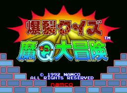 Bakuretsu Quiz Ma-Q Dai Bouken (ARC)  © Namco 1992   1/3