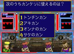 Bakuretsu Quiz Ma-Q Dai Bouken (ARC)  © Namco 1992   2/3