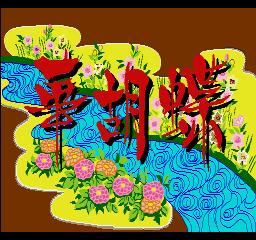 Hana No Mai (ARC)  © Dynax 1988   2/3