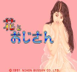Hana To Ojisan (ARC)  © Nichibutsu 1991   1/3