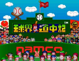 Kyuukai Douchuuki (ARC)  © Namco 1990   1/3