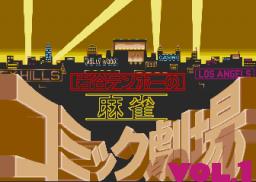 Mahjong Comic Gekijou (ARC)  © Dynax 1991   1/3