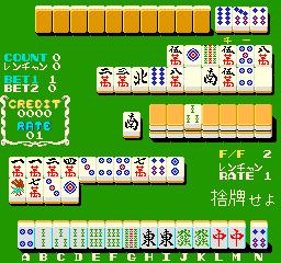 Mahjong Diplomat (ARC)  © Dynax 1987   3/3