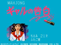 Mahjong Gal No Kokuhaku (ARC)  © Nichibutsu 1989   1/3
