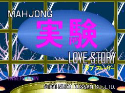 Mahjong Jikken Love Story (ARC)  © Nichibutsu 1991   1/3