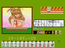 Mahjong Vanilla Syndrome (ARC)  © Nichibutsu 1991   2/3