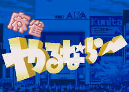Mahjong Yarunara (ARC)  © Dynax 1991   1/3