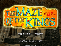 The Maze Of The Kings (ARC)  © Sega 2001   1/4