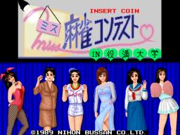 Miss Mahjong Contest (ARC)  © Nichibutsu 1989   1/3