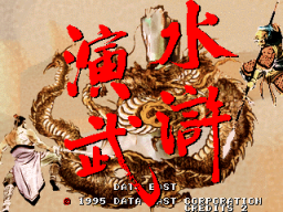 Outlaws Of The Lost Dynasty (ARC)  © Data East 1995   1/4