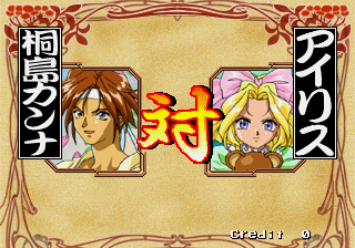 Sakura Wars: Columns (ARC)  © Sega 1997   4/5