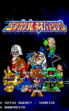 SD Gundam Neo Battling (ARC)  © Banpresto 1992   1/2