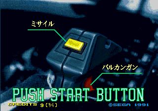 Strike Fighter (ARC)  © Sega 1991   4/4