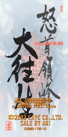 Dodonpachi Dai-Ou-Jou (ARC)  © Cave 2002   1/4