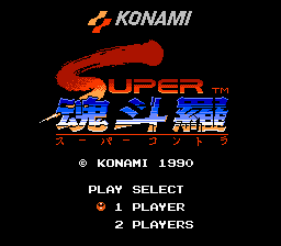 Super C (NES)  © Konami 1990   1/9