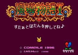 Madou Monogatari I (SMD)  © Compile 1996   1/3