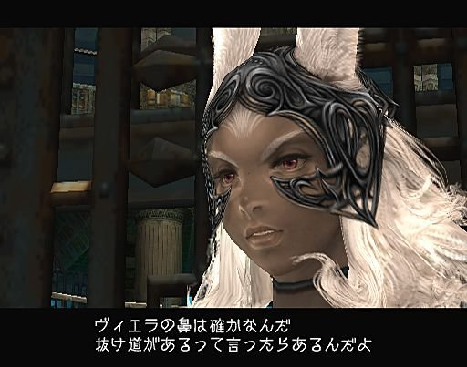 Final Fantasy XII (PS2)  © Square Enix 2006   5/6