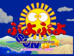 Puyo Puyo Sun 64 (N64)  © Compile 1997   1/4
