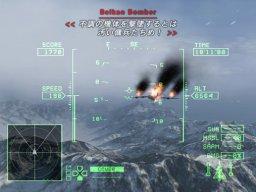 Ace Combat: The Belkan War (PS2)  © Namco 2006   2/6