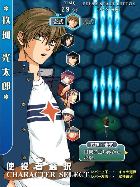 Shikigami No Shiro II (ARC)  © Alfa System 2003   4/4