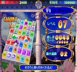 Flip Maze (ARC)  © Taito 1999   2/3