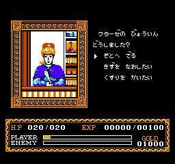 Ys: The Vanished Omens (NES)  © Victor 1988   3/3