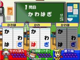 Great Bishi Bashi Champ (ARC)  © Konami 2002   1/6