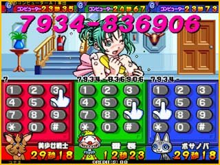 Bishi Bashi Online (ARC)  © Konami 2005   5/5