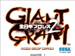 Giant Gram 2: All Japan Pro Wrestling (ARC)  © Sega 1999   1/3