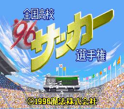 '96 Zengoku Koukou Soccer Senshuken (SNES)  © Magical Company 1996   1/3