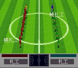 '96 Zengoku Koukou Soccer Senshuken (SNES)  © Magical Company 1996   2/3