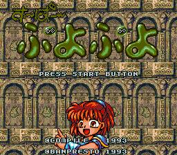 Super Puyo Puyo (SNES)  © Banpresto 1993   1/3
