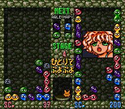 Super Puyo Puyo (SNES)  © Banpresto 1993   3/3