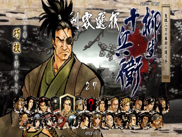Samurai Shodown Sen (ARC)  © SNK Playmore 2008   4/4