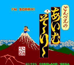 I'm Sorry (ARC)  © Sega 1985   1/4